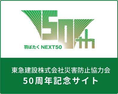 株式会社東急建設災害防止協力会 50周年記念サイト