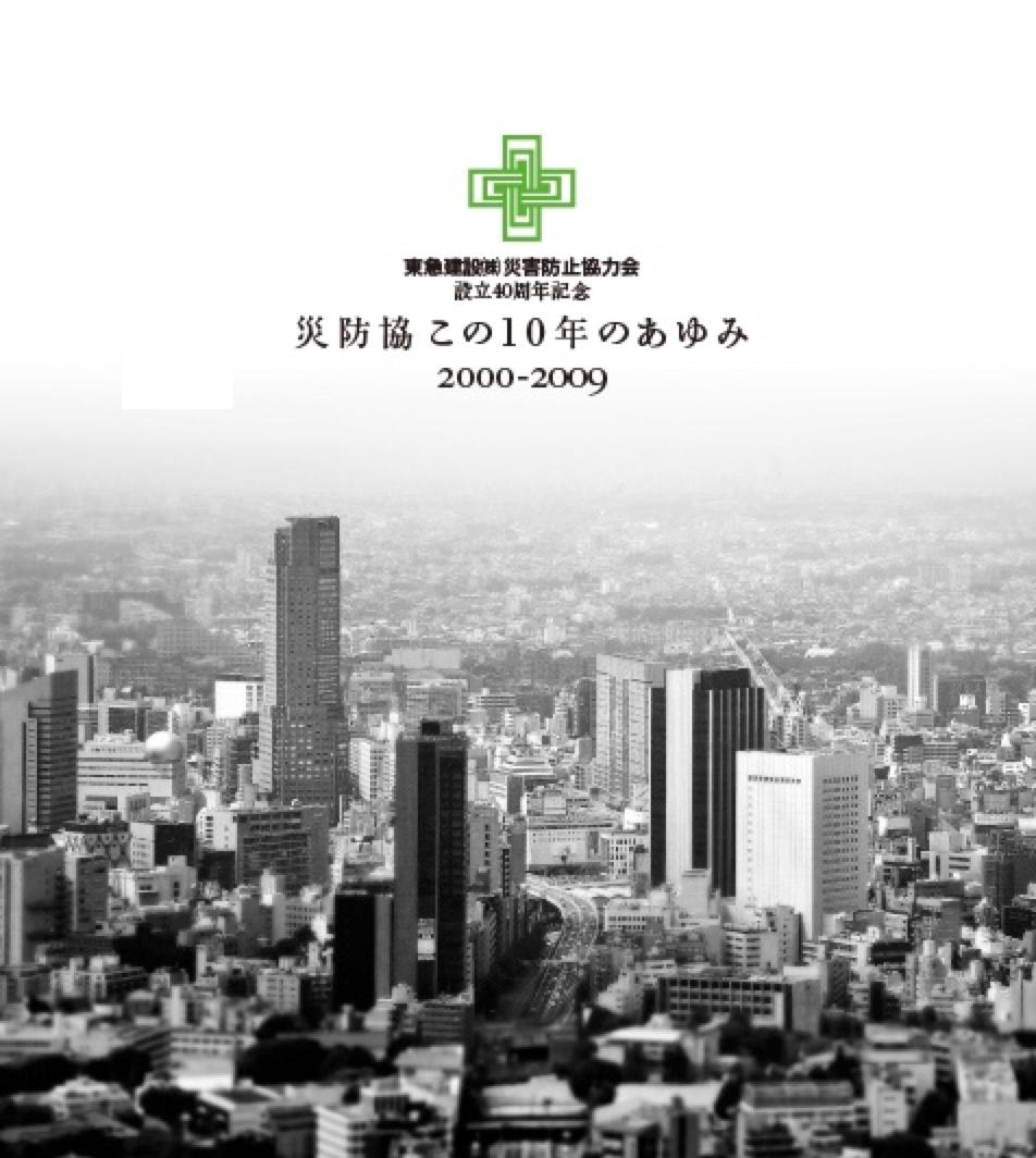 東急建設(株) 災害防止協力会設立40周年記念